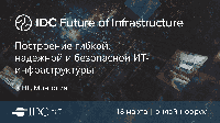 Первый региональный онлайн форум  IDC Future of Infrastructure