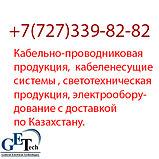Кабеленесущие системы в Алматы, фото 2