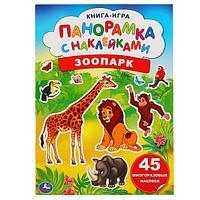 Книга-игра Панорамка-раскладушка с наклейками «Зоопарк»
