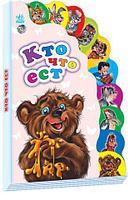 Книжка «Маленькому познайке: Кто что ест»
