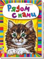 Детская книжка «Ребятам о зверятах: Рядом с нами»