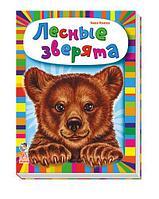 Детская книжка «Ребятам о зверятах: Лесные зверята»