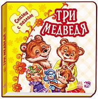 Детская книжка «Сказка с пазлом: Три медведя»