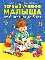 Обучающая книга «Первый учебник малыша» от 6 месяцев до 3 лет