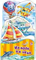 Детская книжка-гармошка «На воде»