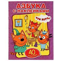 "Обучающая раскраска с наклейками ""Азбука"" Три Кота"