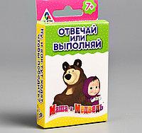 Карточная игра Отвечай, или Выполняй. Маша и Медведь