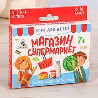 """Карточная игра для детей """"Магазин-Супермаркет"""" 7+"""