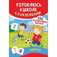 """Детская книжка с наклейками """"Готовлюсь к школе: Цифры"""""""