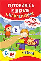 """Детская книжка с наклейками """"Готовлюсь к школе: Чтение"""""""