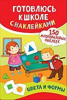 """Детская книжка с наклейками """"Готовлюсь к школе: Цвета и формы"""""""