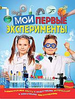 Обучающая книга «Мои первые экмперименты»