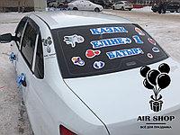 Наклейки на авто на казахском языке на выписку из роддома