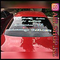 Наклейки на авто на русском и казахском языке на выписку из роддома
