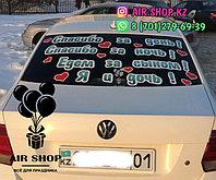Наклейки на машину на русском и казахском языке на выписку из роддома