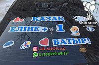 Наклейки на выписку из роддома на казахском языке Нур Султан Астана