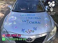 Наклейки на выписку из роддома Нур Султан Астана