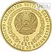 Золотой барс 10 тенге (Золото 999,9) 3.11гр., фото 2