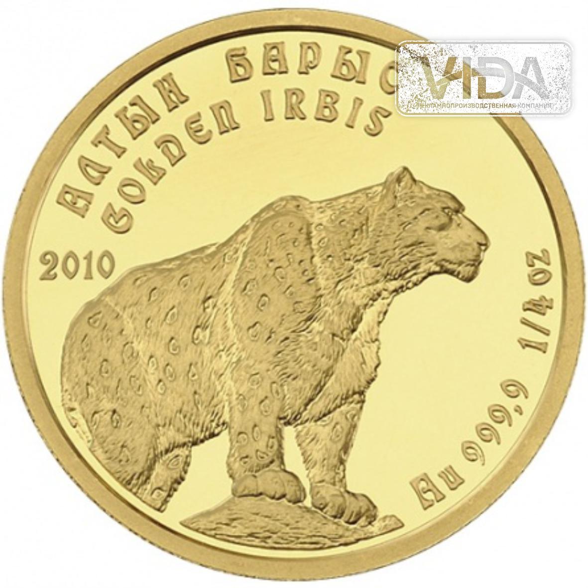 Золотой барс 20 тенге (Золото 999,9) 7.78гр.