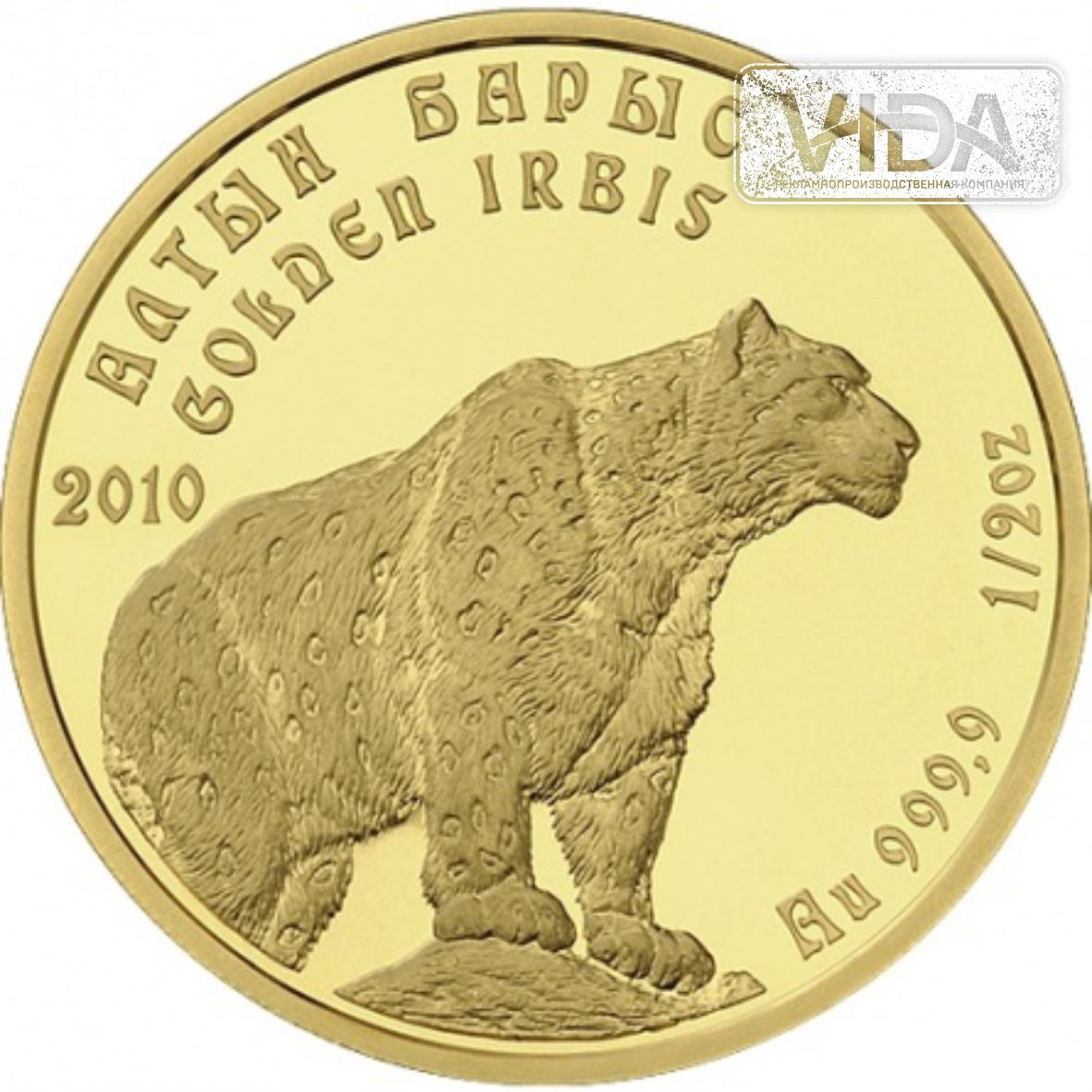 Золотой барс 50 тенге (Золото 999,9) 15.55гр.