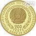 Золотой барс 200 тенге (Золото 999,9) 62.2гр., фото 2