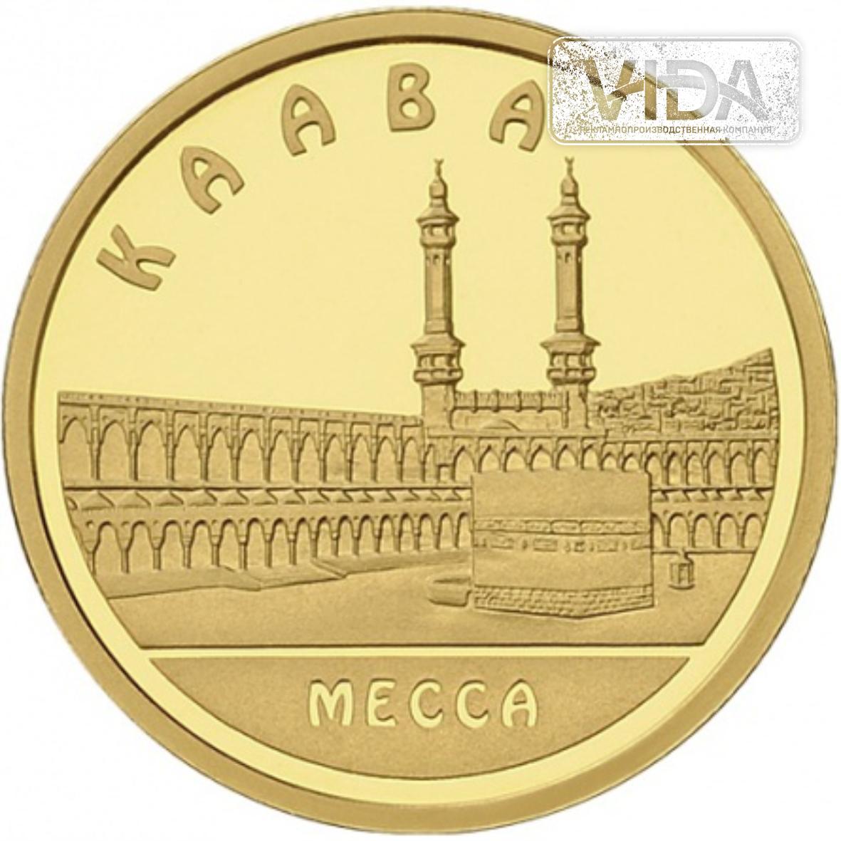 Мечеть Кааба (MECCA) 500 тенге (Золото 999) 3.11гр.