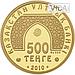 Мечеть Кааба (MECCA) 500 тенге (Золото 999) 3.11гр., фото 2