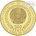 Золотой барс 500 тенге (Золото 999,9) 155гр., фото 2