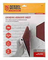 Шлифлист на бумажной основе, P 40, 230 х 280 мм, 5 шт, латексный, водостойкий Denzel