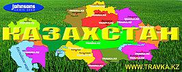 По всему Казахстану наши представители. 1