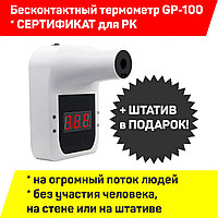 Стационарный бесконтактный инфракрасный термометр GP-100 plus (+ штатив, со звуковым сопровождением )