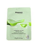 Маска для лица тканевая KAPOUS face care 25гр в ассортименте
