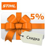 Скидка 5% при Предварительной Оплате Онлайн Оплате!
