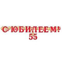 Гирлянда с плакатом 'С Юбилеем! 55' глиттер, воздушные шары, А3