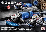 Машина углошлифовальная, ЗУБР, регулировка оборотов, УШМ-125-1200 ЭМ3, фото 10