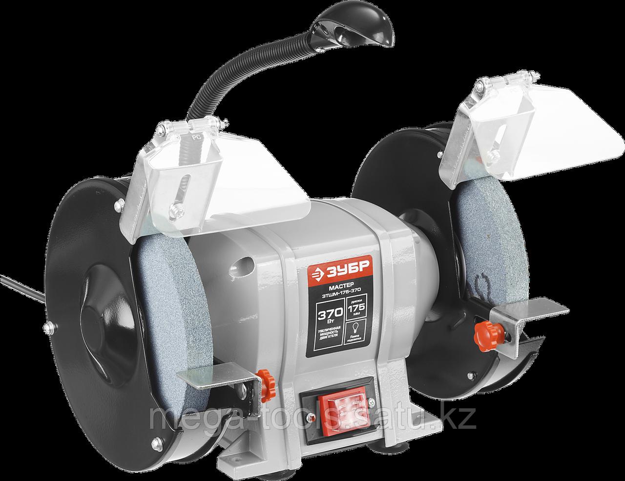 Станок точильный, ЗУБР, увеличенная мощность + лампа подсветки, ЗТШМ-175-370