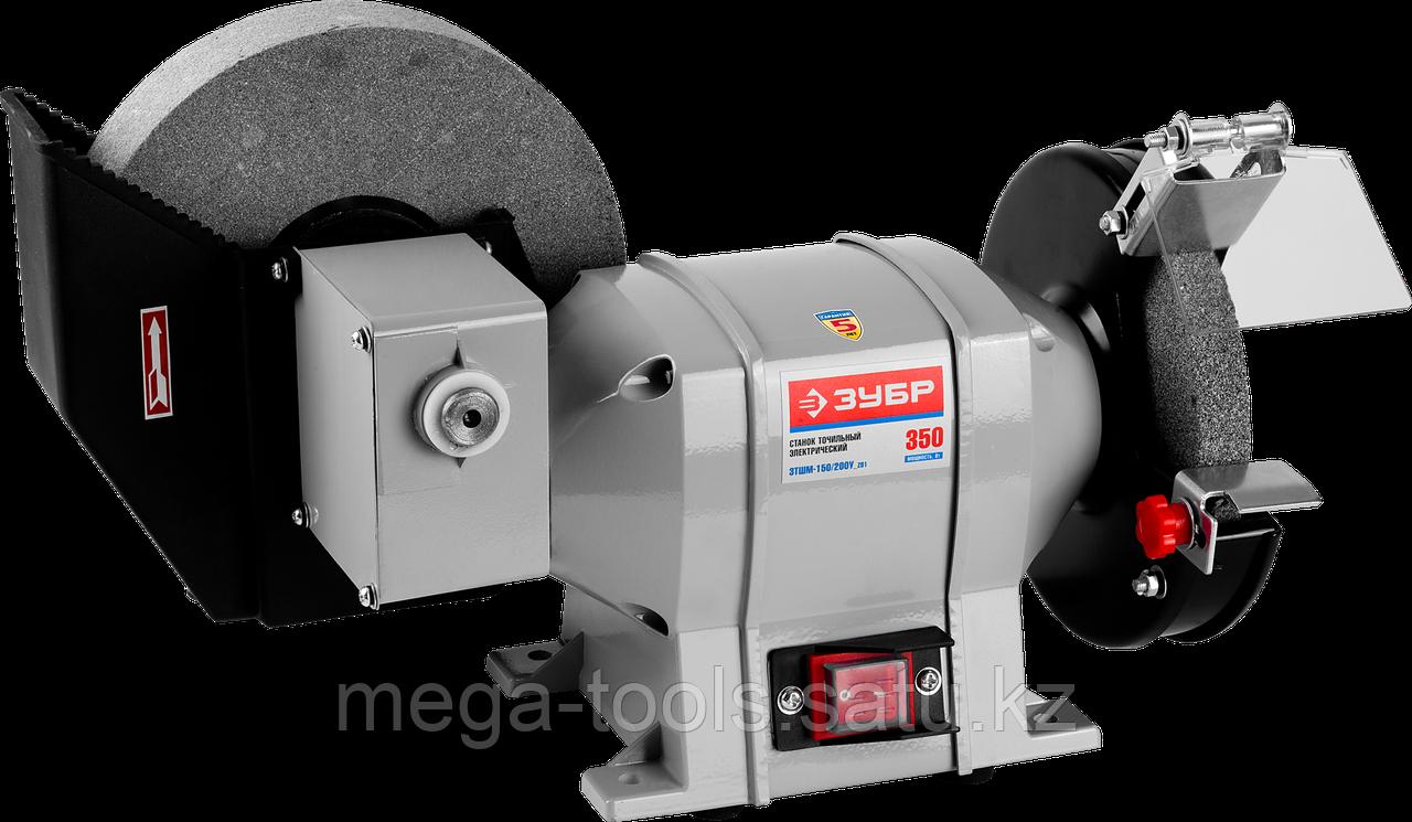 Станок точильный, ЗУБР, увеличенная мощность, ЗТШМ-150/200У