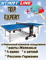 Теннисный стол START LINE TOP EXPERT с сеткой с комплектом