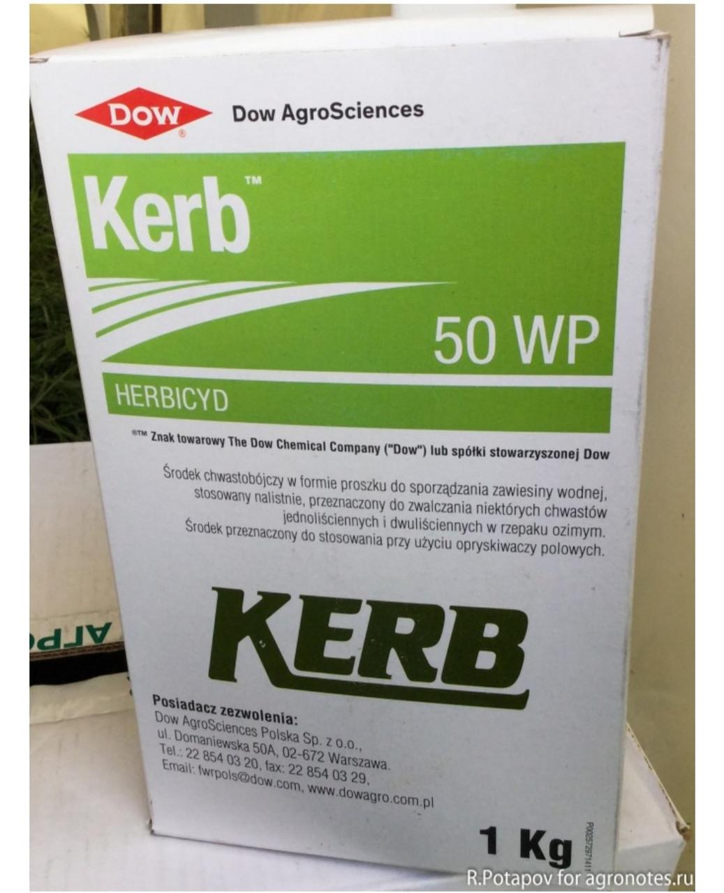 Керб  гербицид для борьбы с Повиликой.