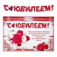 Гирлянда с плакатом 'С Юбилеем!' глиттер, цветы, красные буквы, А3