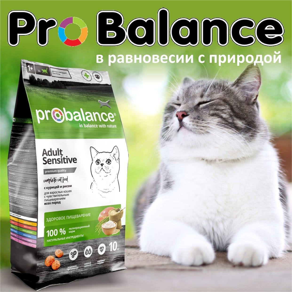 Пробаланс Сухой корм для кошек с чувствительным пищеварением