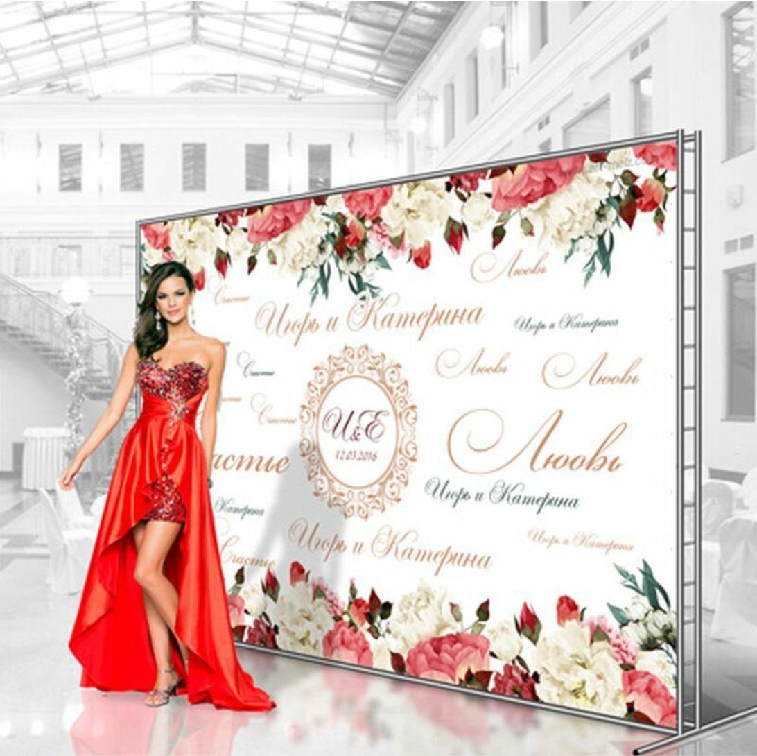 Баннер на свадьбу в Алматы