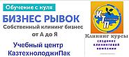Набор на курсы клининга в КазтехнолоджиПак. с 16 по 18 февраля 2021г.