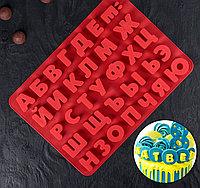 Форма для льда и шоколада «Буквы. Алфавит русский»