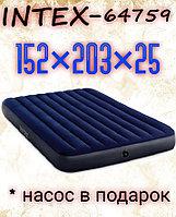 Надувной матрас INTEX насос в подарок