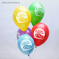 """Воздушные шары «С Днем Рождения», Тачки, 5 шт., 12"""""""
