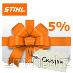 Скидка 5% при Предварительной Онлайн Оплате через сайт ST-SHOP.KZ!