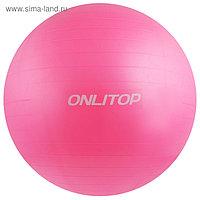 Мяч гимнастический d=75 см, 1000 г, плотный, антивзрыв, цвет розовый