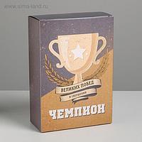 Коробка складная «Чемпион», 16 × 23 × 7.5 см