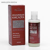 Эссенция для роста волос Mirrolla Фолиевая кислота, 150 мл
